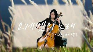 요게벳의 노래 황주혜 첼로 김은진 피아노 Jochebed's Song Zenith-JuHye Hwang Cello Eun-Jin Kim Piano