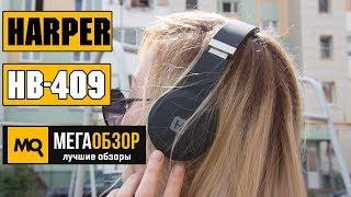 HARPER HB 409 - Обзор беспроводных наушников