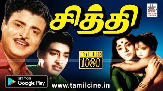 Chithi Full Movie Gemini Ganesan Padmini MSV | சித்தி