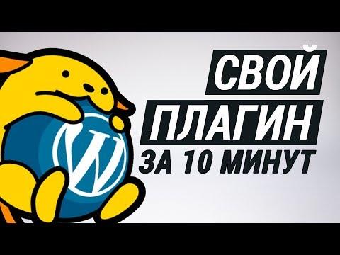 Пишем WordPress плагин за 10 минут!