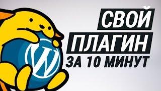 видео Плагины для WordPress