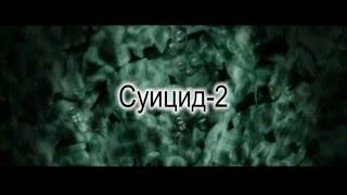 """Скоро смотрите кино """"Суицид - 2"""""""