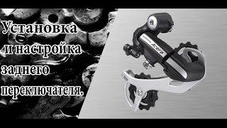 Как установить и настроить задний переключатель на велосипеде.(В этом видео я рассказываю как, на мой взгляд, легко и быстро установить и настроить задний переключатель...., 2016-09-29T23:15:01.000Z)