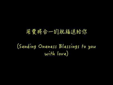 合一的祝福 Oneness Blessings with Lyric