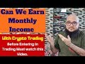 क्या हम Crypto Trading से Monthly Regular इनकम कर सकते है !!! Can we make career in Crypto trading.