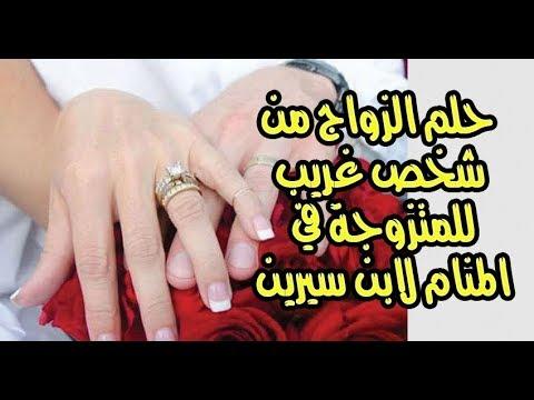 حلم زواج المتزوجة في المنام حلم الزواج من شخص غريب للمتزوجة في المنام Youtube