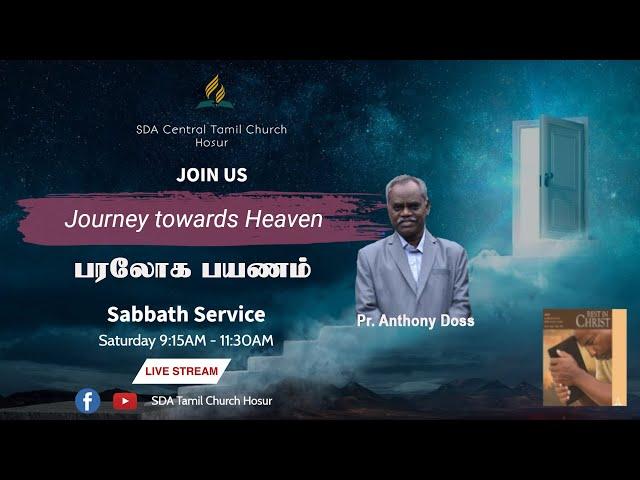 Journey towards Heaven   Pr. Anthony Doss   Sabbath Service - 04.09.2021   SDA Central Tamil Church