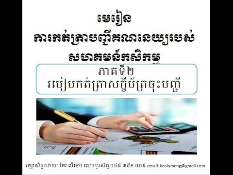 Agriculture coop accounting part2-speak khmer