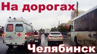 На дорогах Челябинска - видеорегистратор 2 июля 2019 г