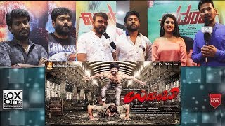 Udumba kannada movie teaser launch | box office entertainments kannada