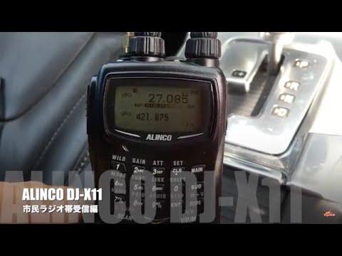 ハンディ型レシーバー(受信機) ALINCO DJ-X11でコンディションチェックできる!? 市民ラジオ(CB帯) 受信編