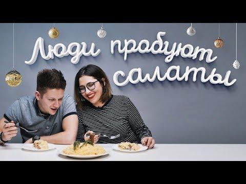 Пробуем новогодние салаты [Рецепты Bon Appetit]