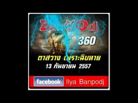 บรรพต 360 ตอน ตาสว่าง เพราะฉิบหาย ประจำวันที่ 13 กันยายน 2557 Full Admin J