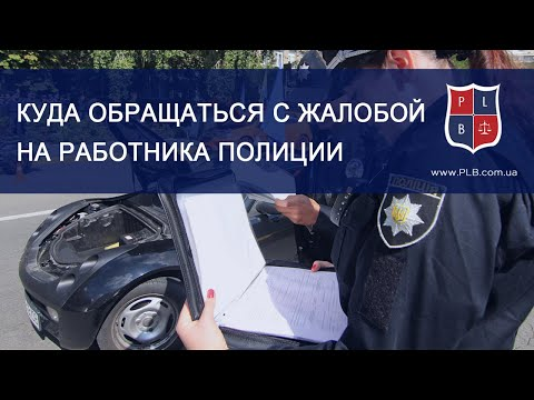 Куда обращаться с жалобой на работника полиции. Консультация адвоката Павла Лыски