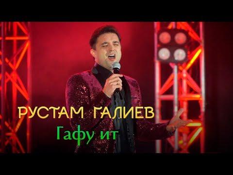 Рустам Галиев - \