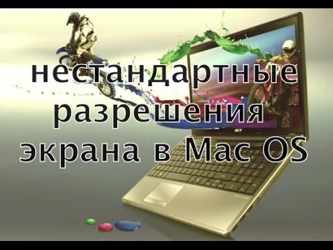 Секретное меню разрешения экрана в Mac OS