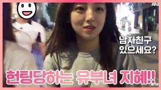 대충입고 길거리 나간지 3분만에 훈남한테 헌팅당하는 유부녀 지혜ㄷㄷ 실화냐?