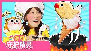 幫助料理王夏夏來完成油炸冰淇淋吧 小伶玩具 | Xiaoling toy