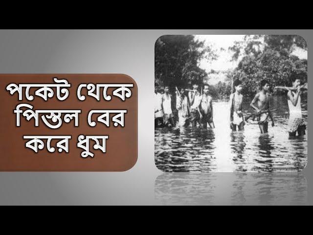 Bangladesh vs Pakistan war, bangla short film about muktijuddho,bangladesh history,mukti bahini.