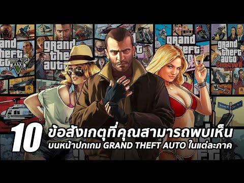 10 ข้อสังเกตุที่คุณสามารถพบเห็นบนหน้าปกเกม Grand Theft Auto ในแต่ละภาค