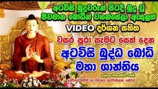 වසර පුරා සැමට සෙත් දෙන අටවිසි බුද්ධ බෝධි මහා ශාන්තිය 28 Buddha Bodhi Blessing
