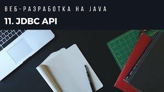 Веб-разработка на Java. Урок 11. JDBC API.