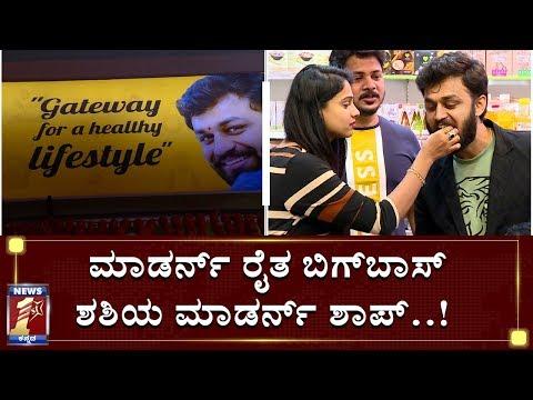 ರೈತರಿಗೆ ಸಹಾಯ ಮಾಡೋದಕ್ಕೆ ಶಶಿ ಪ್ಲಾನ್ ಹೇಗಿದೆ ಗೊತ್ತಾ.?   Bigboss SHASHI   Kavitha   Dhanraj