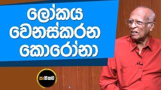 Pathikada 15.05.2020  Asoka Dias interviews Mr. Dew Gunasekera, Secretary, Communist Party Thumbnail