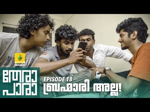 thera para season 01 ep 18 mini web series karikku kariku malayalam web series super hit trending short films kerala ???????  popular videos visitors channel   karikku kariku malayalam web series super hit trending short films kerala ???????  popular videos visitors channel