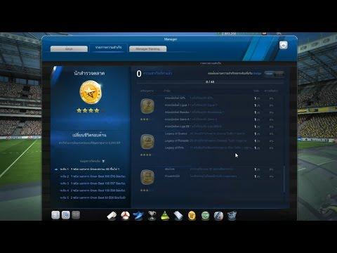วิธีการหาเงินในเกม ฟีฟ่า ออนไลน์ 3 ให้ได้ 7-8m ภายใน3ชั่วโมง จาก Achievement System (แบบละเอียด)