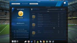 ว ธ การหาเง นในเกม ฟ ฟ า ออนไลน 3 ให ได 7 8m ภายใน3ช วโมง จาก achievement system แบบละเอ ยด