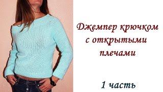 ДЖЕМПЕР КРЮЧКОМ с открытыми плечами (1 часть)