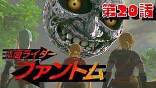 【ゼルダの伝説 BotW】仮面ライダーファントム 20話 The Legend of Zelda: Breath of the Wild