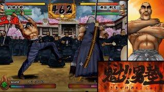 クリア動画889本目は、2005年発売のPS2『魁!!男塾』(D3パブリッシャー...