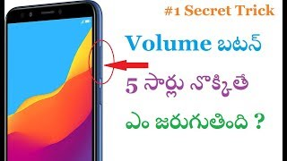Android phone Volume Button Secret Tricks || New Trick || Telugu
