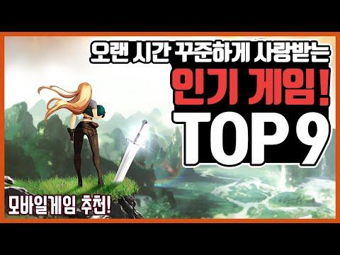 꾸준하게 사랑받는 게임 Top 9 (11/28기준, 모바일 게임 추천)