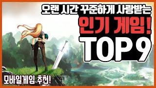 꾸준하게 사랑받는 게임 Top 9 (11/28기준, 모…
