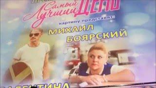 Премьера фильма Самый лучший день в Петербурге - Боярский и Мазунина