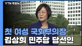 """[당당당] """"국회 유리천장 깨졌다""""...헌정 사상 첫 …"""