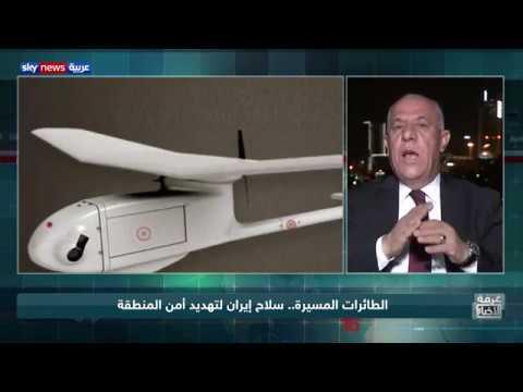 الطائرات المسيرة.. سلاح إيران لتهديد أمن المنطقة  - نشر قبل 11 ساعة