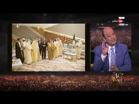 كل يوم - 5 دقائق ضحك قاتل من عمرو أديب تعليقاً على مندوب قطر في القمة العربية