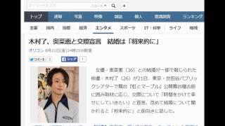 木村了、奥菜恵と交際宣言 結婚は「将来的に」 オリコン 8月21日(金)14...