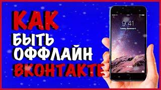 Как быть ОФФЛАЙН в Вконтакте? | Ответ в ролике