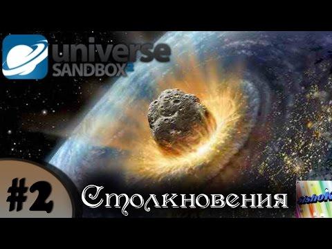 Universe Sandbox 2. #2. Столкновения.