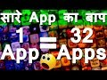 One App = 32 Apps! | Best App Android 2017 | Prevent Phone slow, heat, memory full, battery problems