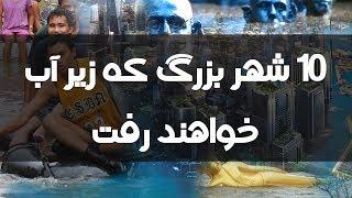 ۱۰ شهر بزرگ که زیر آب خواهند رفت Ten big cities will sink