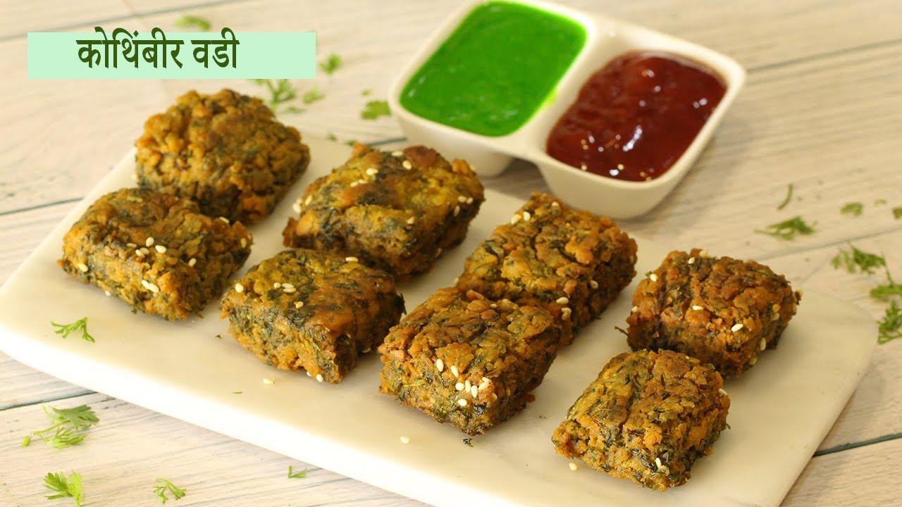 Kothimbir Vadi Recipe   Kothmir Wadi   Maharashtrian Snacks Recipes