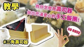 小野通販│三角壽司器 教學影片,簡單幾步就上手!