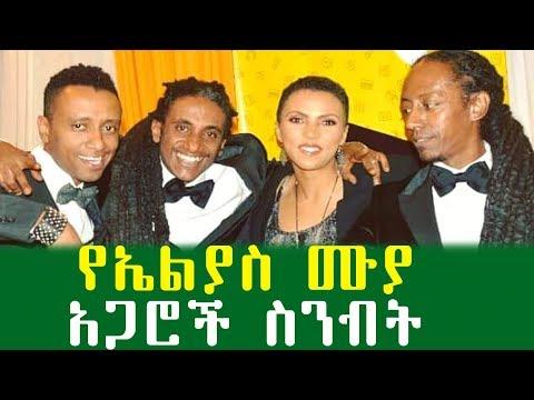 የኤልያስ ሙያ አጋሮች ስንብት   Ethiopia