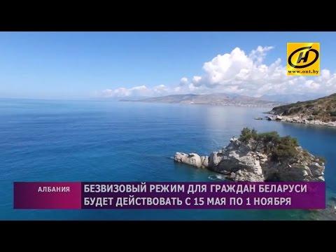Тирана традиционно с 15 мая вводит безвизовый режим для граждан Беларуси